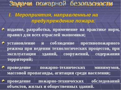 Мероприятия, направленные на предупреждение пожара: издание, разработка, прим...