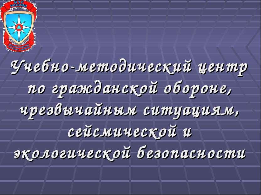 Учебно-методический центр по гражданской обороне, чрезвычайным ситуациям, сей...