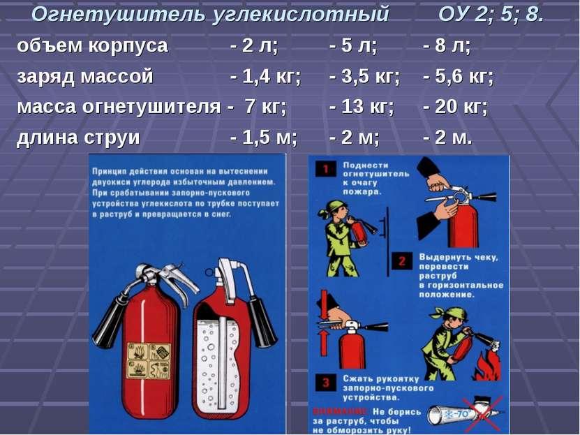 Огнетушитель углекислотный ОУ 2; 5; 8. объем корпуса - 2 л; - 5 л; - 8 л; зар...