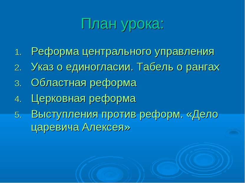План урока: Реформа центрального управления Указ о единогласии. Табель о ранг...