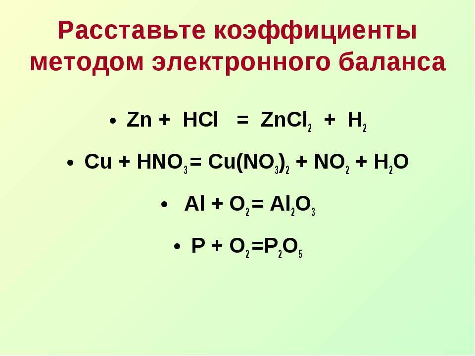 Расставьте коэффициенты методом электронного баланса Zn + HCl = ZnCl2 + H2 Cu...