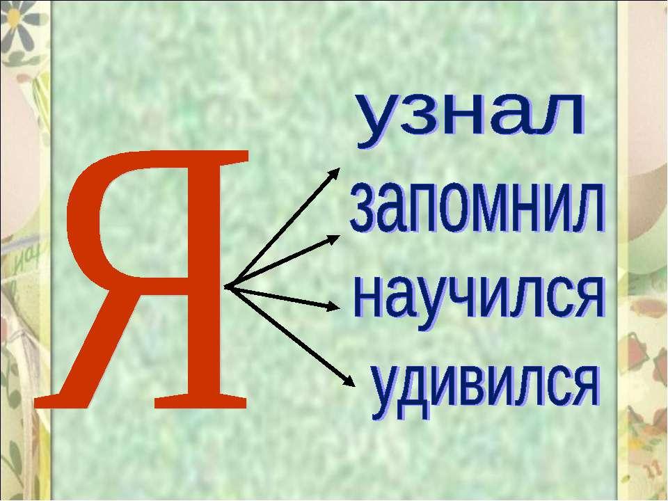 21 презентация знакомство век с буквой й