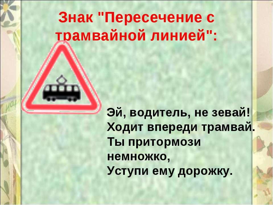 """Знак """"Пересечение с трамвайной линией"""":  Эй, водитель, не зевай! Ходит впере..."""
