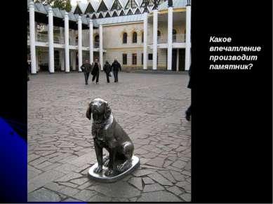 Какое впечатление производит памятник?