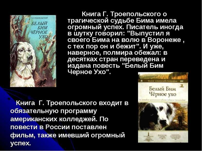 Книга Г. Троепольского о трагической судьбе Бима имела огромный успех. Писате...