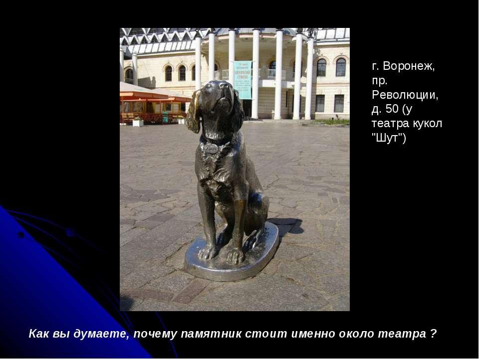 Как вы думаете, почему памятник стоит именно около театра ? г. Воронеж, пр. Р...