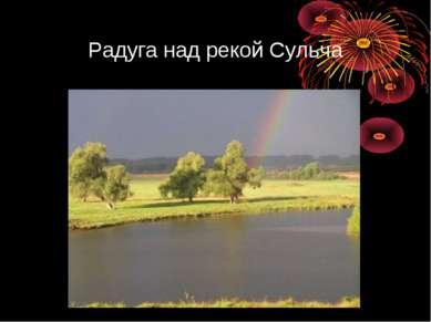 Радуга над рекой Сульча