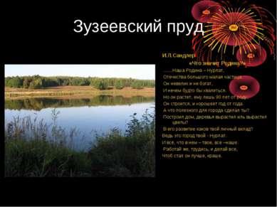 Зузеевский пруд И.Л.Сандлер «Что значит Родина?» ……Наша Родина – Нурлат, Отеч...