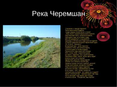 Река Черемшан Сказание о городе Нурлате Текла журча река Кондурча Среди мирны...