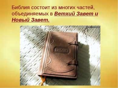 Библия состоит из многих частей, объединяемых в Ветхий Завет и Новый Завет.