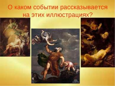 О каком событии рассказывается на этих иллюстрациях?