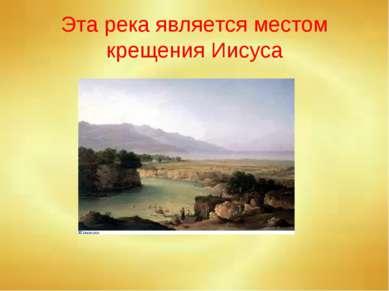 Эта река является местом крещения Иисуса