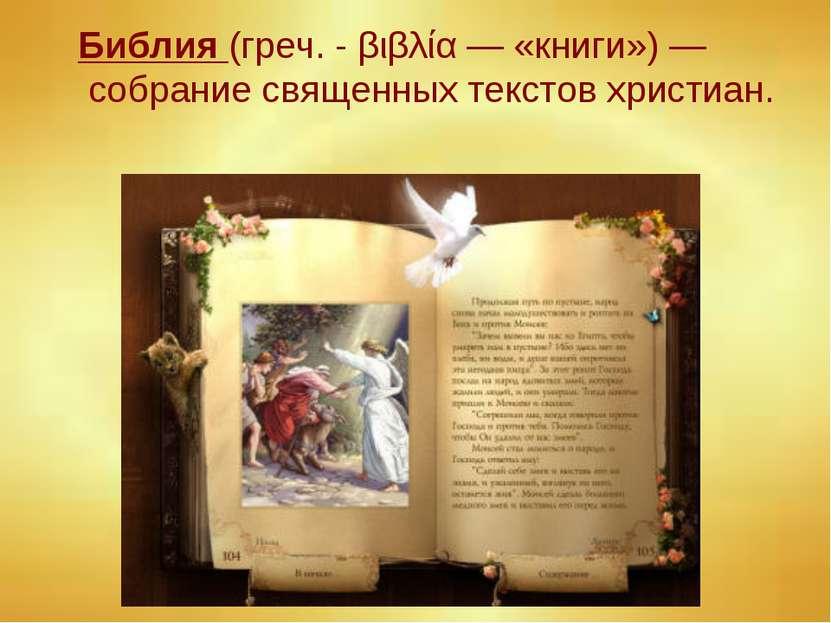 Библия (греч. - βιβλία — «книги») — собрание священных текстов христиан.