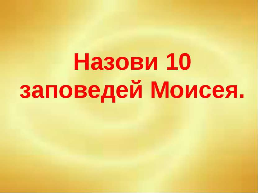 Назови 10 заповедей Моисея.