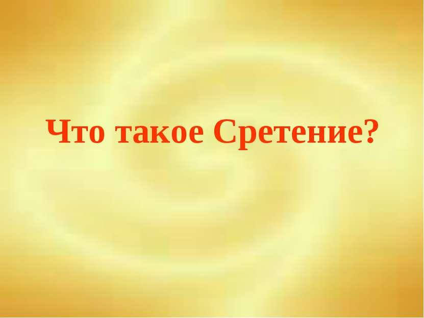 Что такое Сретение?