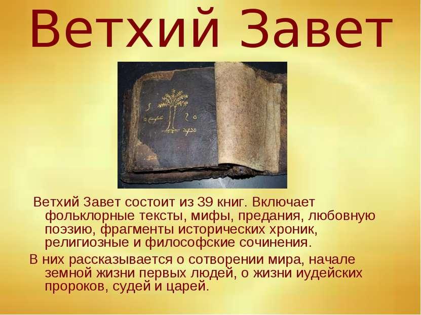 Ветхий Завет Ветхий Завет состоит из 39 книг. Включает фольклорные тексты, ми...