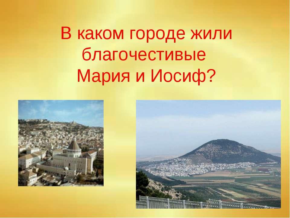В каком городе жили благочестивые Мария и Иосиф?
