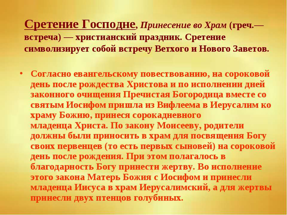 Сретение Господне,Принесение во Храм(греч.— встреча)—христианский праздни...