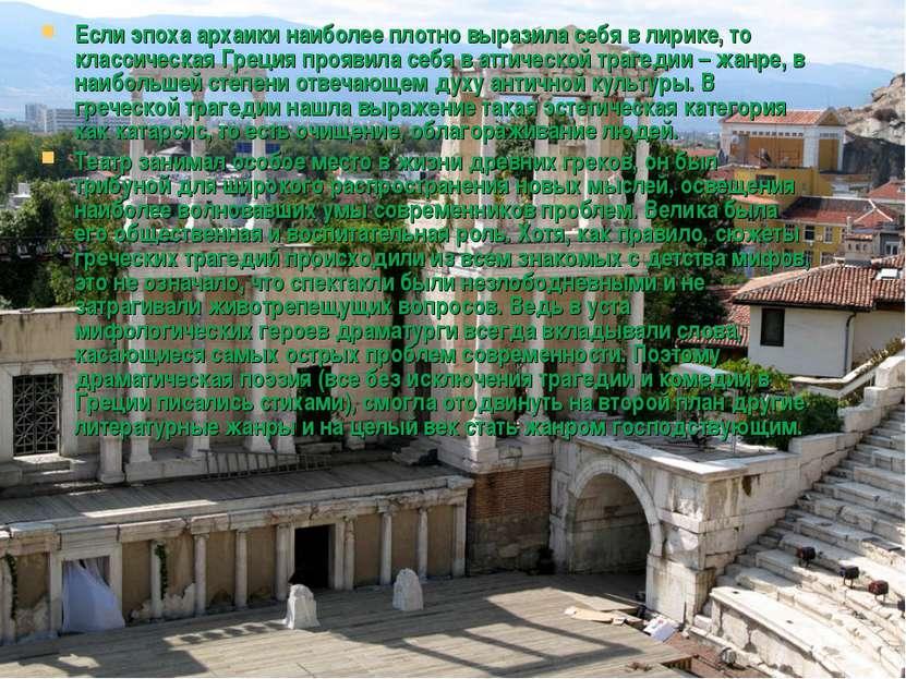 Если эпоха архаики наиболее плотно выразила себя в лирике, то классическая Гр...