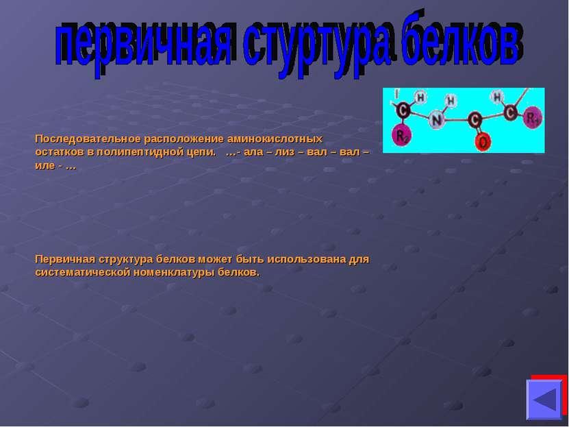 Последовательное расположение аминокислотных остатков в полипептидной цепи. …...