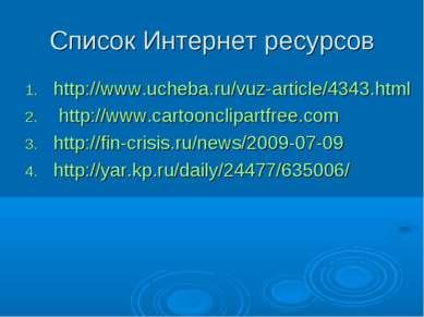 Список Интернет ресурсов http://www.ucheba.ru/vuz-article/4343.html http://ww...