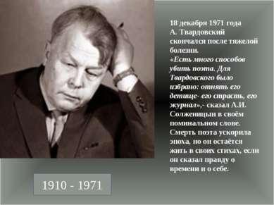 1910 - 1971 18 декабря 1971 года А. Твардовский скончался после тяжелой болез...
