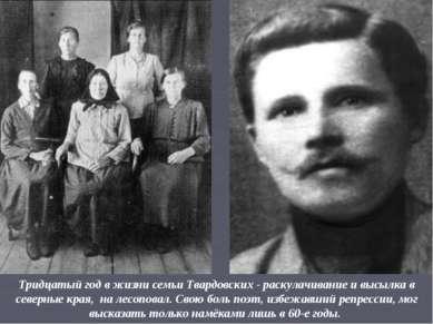 Тридцатый год в жизни семьи Твардовских - раскулачивание и высылка в северные...