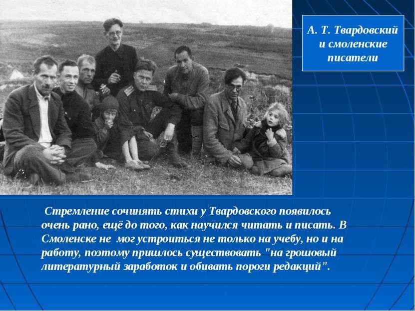 Стремление сочинять стихи у Твардовского появилось очень рано, ещё до того, к...