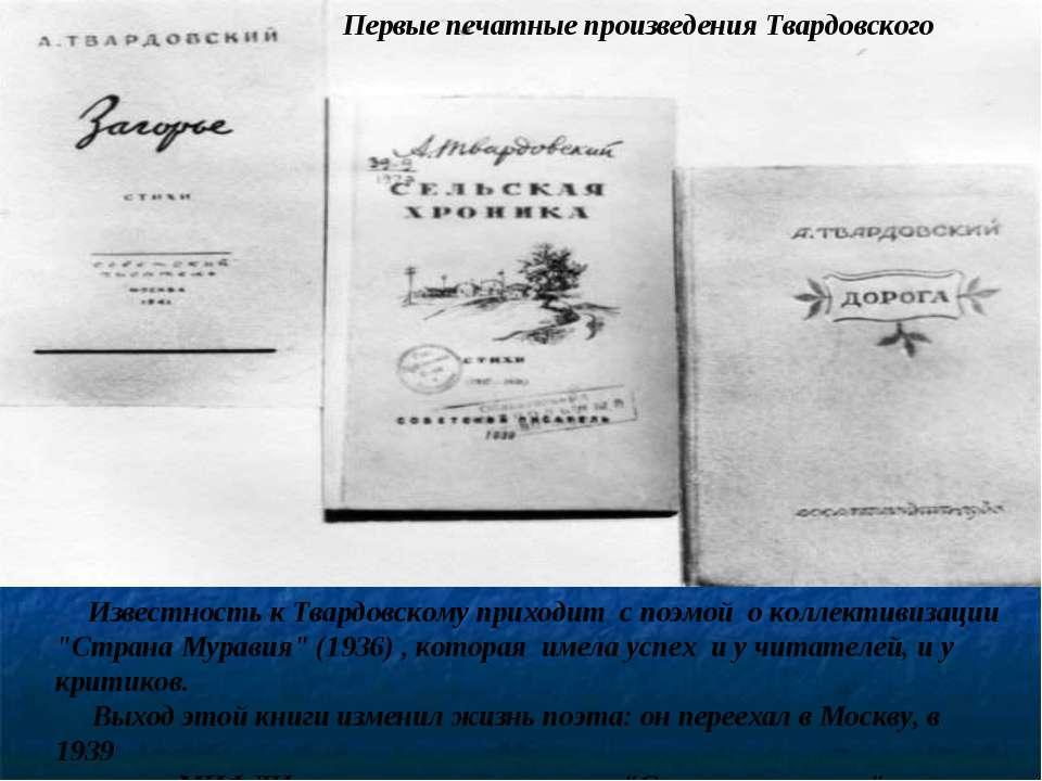 Первые печатные произведения Твардовского Известность к Твардовскому приходит...