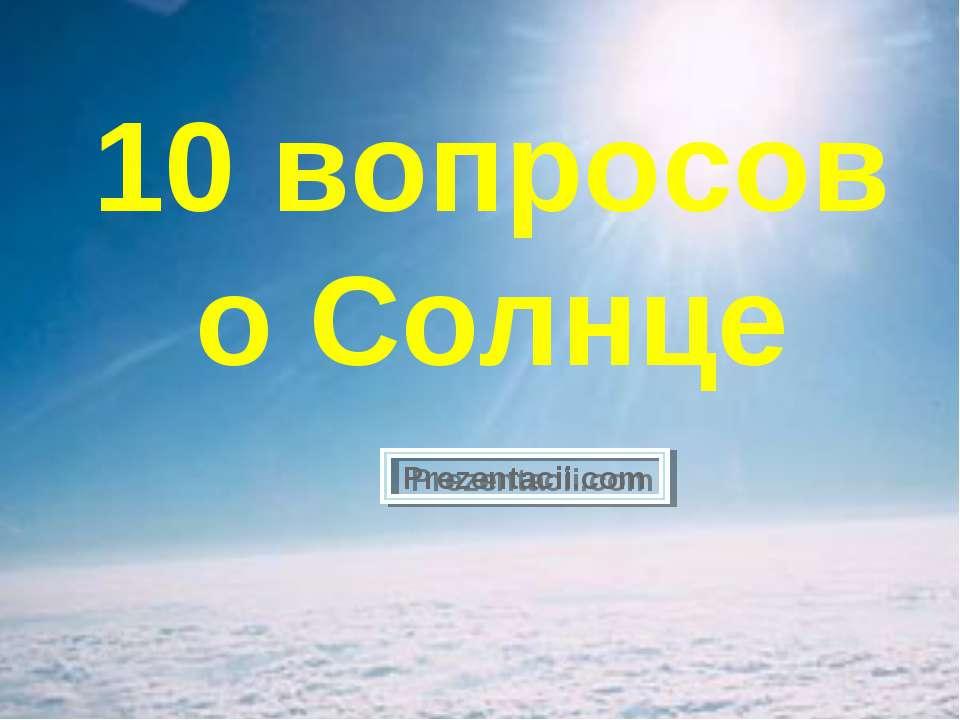 10 вопросов о Солнце