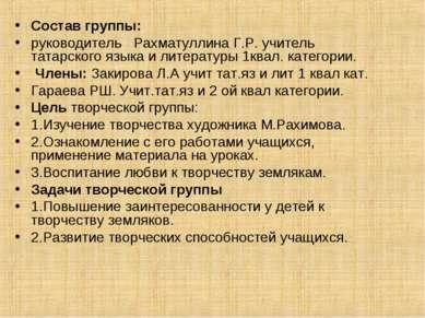 Состав группы: руководитель Рахматуллина Г.Р. учитель татарского языка и лите...