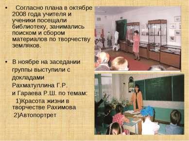 Согласно плана в октябре 2008 года учителя и ученики посещали библиотеку, зан...