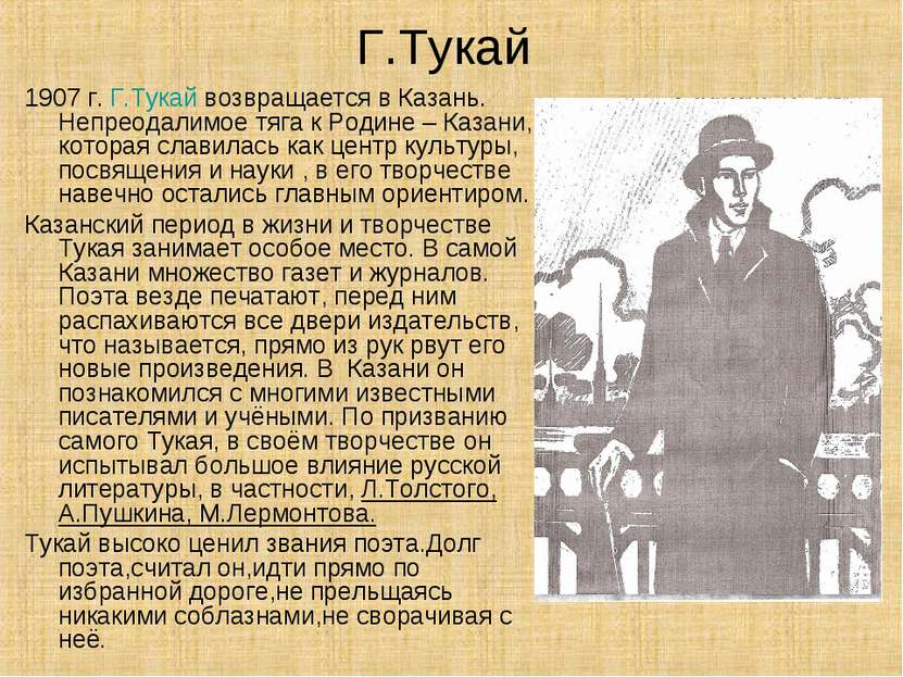 Г.Тукай 1907 г. Г.Тукай возвращается в Казань. Непреодалимое тяга к Родине – ...