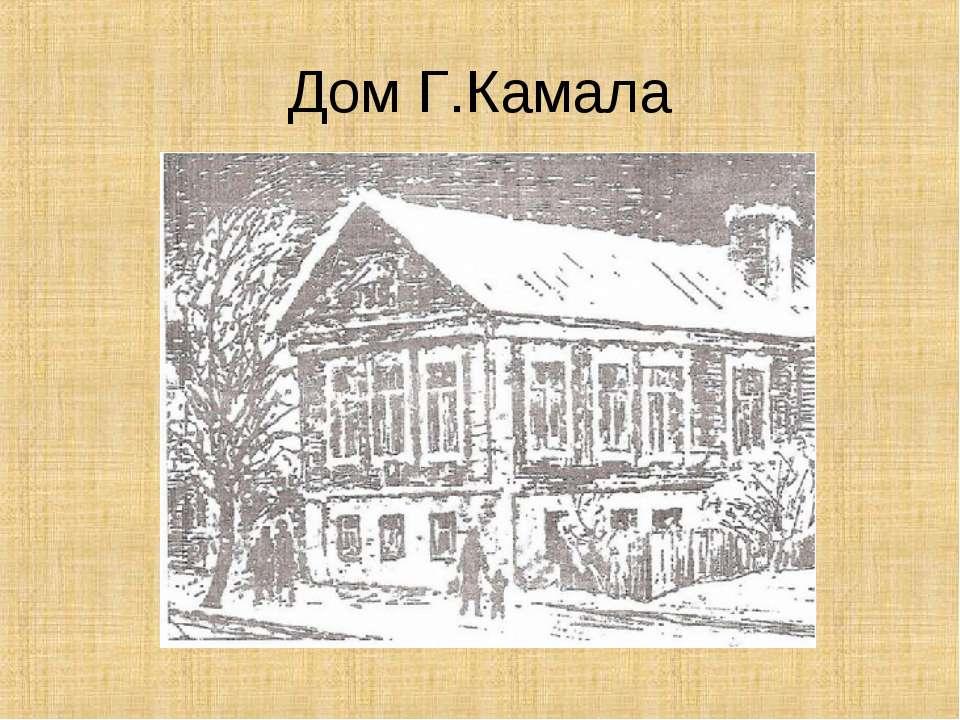 Дом Г.Камала