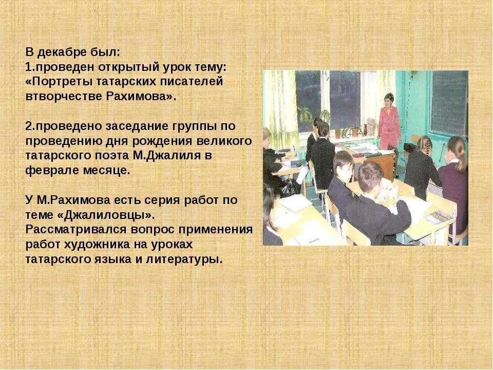В декабре был: 1.проведен открытый урок тему: «Портреты татарских писателей в...