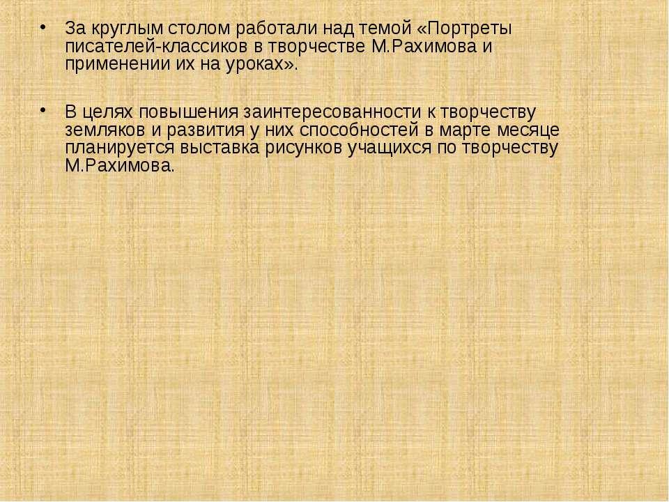 За круглым столом работали над темой «Портреты писателей-классиков в творчест...