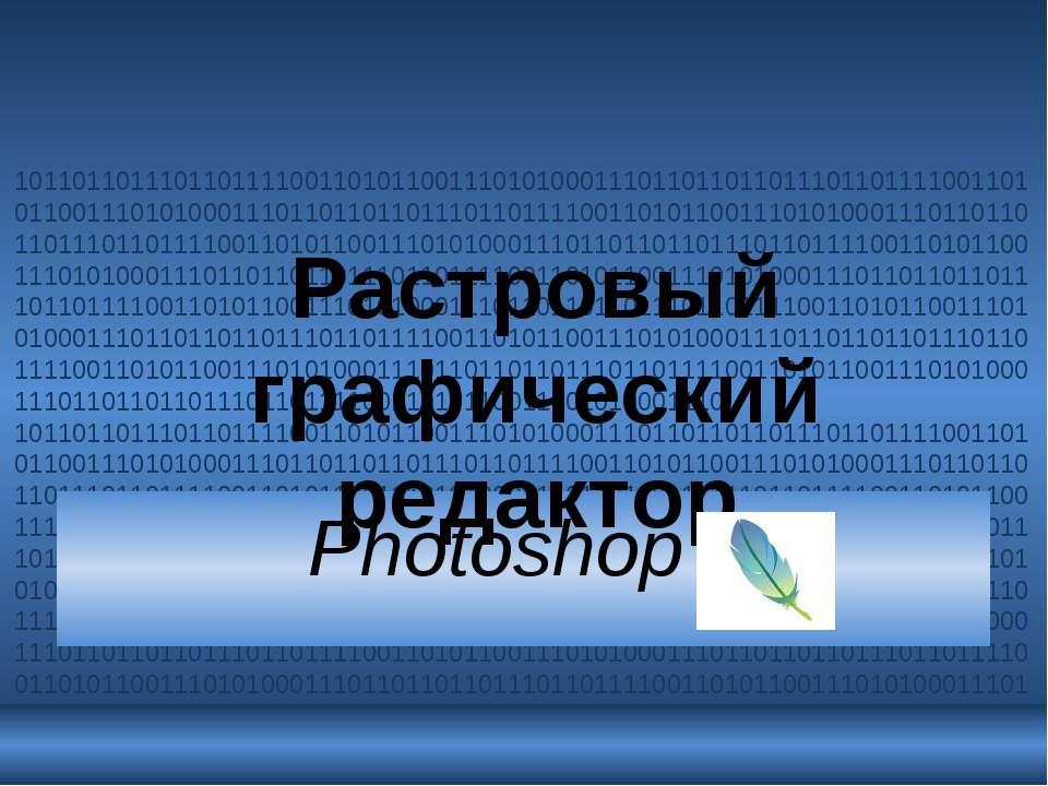 10110110111011011110011010110011101010001110110110110111011011110011010110011...