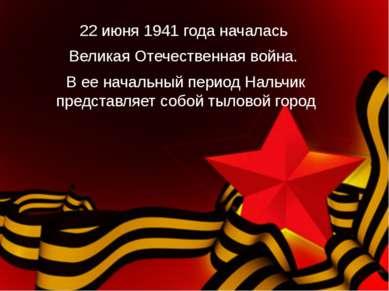 22 июня 1941 года началась Великая Отечественная война. В ее начальный период...