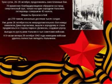 Трое суток, 26–28 октября, продолжались ожесточенные бои. 70 вражеских бомбар...