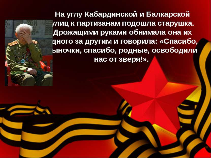 На углу Кабардинской и Балкарской улиц к партизанам подошла старушка. Дрожащи...