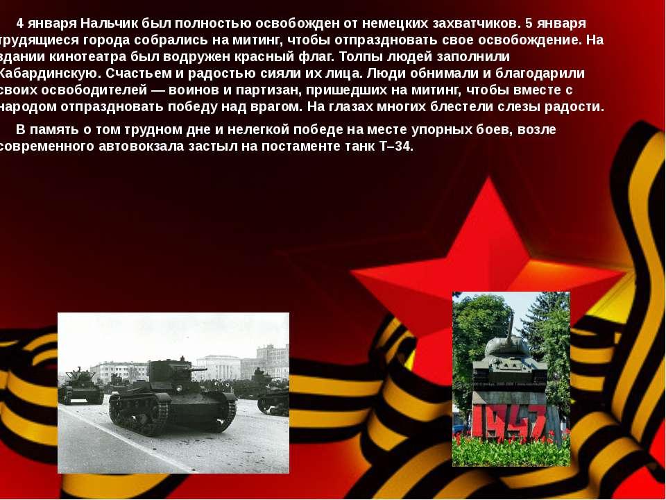 4 января Нальчик был полностью освобожден от немецких захватчиков. 5 января т...