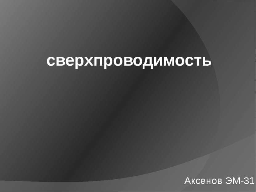 сверхпроводимость Аксенов ЭМ-31