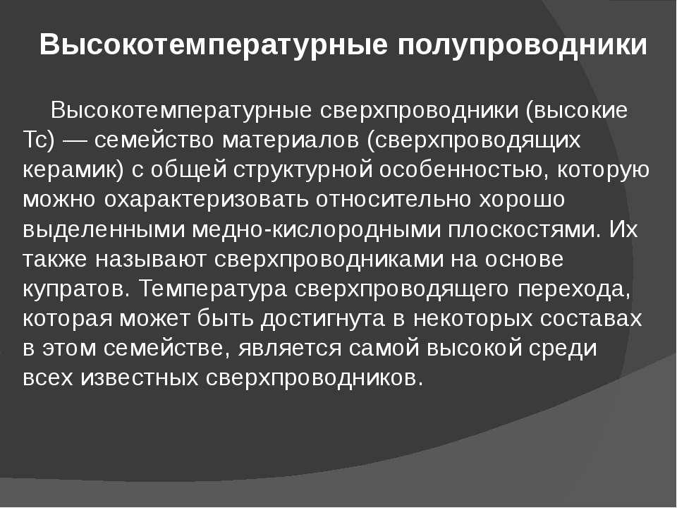 Высокотемпературные полупроводники Высокотемпературные сверхпроводники (высок...