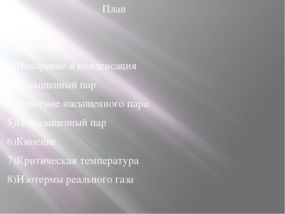 План 1)Введение 2)Испарение и конденсация 3)Насыщенный пар 4)Давление насыщен...