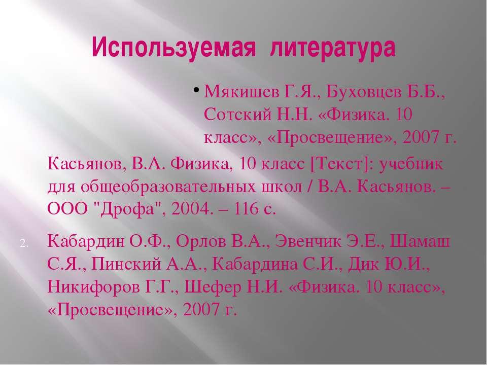 Используемая литература Мякишев Г.Я., Буховцев Б.Б., Сотский Н.Н. «Физика. 10...