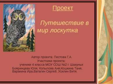 Проект Путешествие в мир лоскутка Автор проекта: Пестова Г.А. Участники проек...