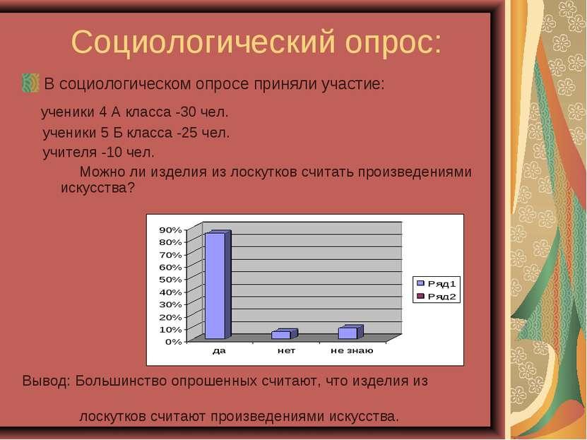 Социологический опрос: В социологическом опросе приняли участие: ученики 4 А ...