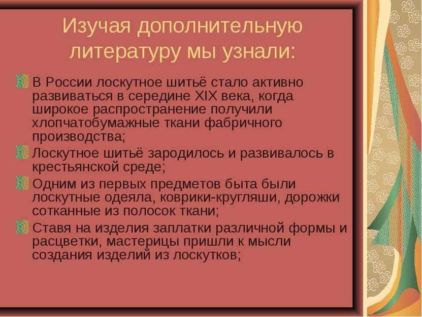 Изучая дополнительную литературу мы узнали: В России лоскутное шитьё стало ак...