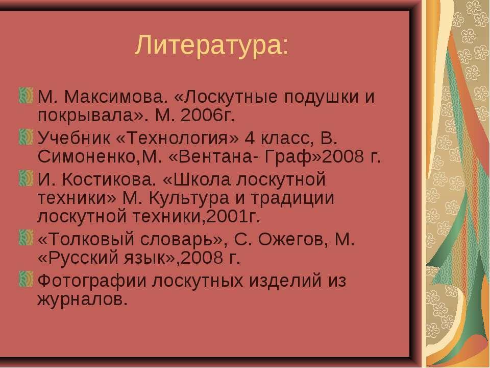 Литература: М. Максимова. «Лоскутные подушки и покрывала». М. 2006г. Учебник ...