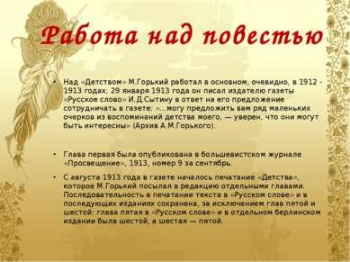 Работа над повестью Над «Детством» М.Горький работал в основном, очевидно, в ...